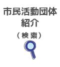 市民活動団体紹介(検索