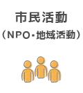 市民活動(NPO・市民活動)