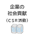 企業の社会貢献(CSR活動)
