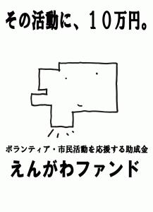 えんがわファンドパンフレット(PDF:317KB)