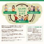 えんがわファンドパンフレット(表)