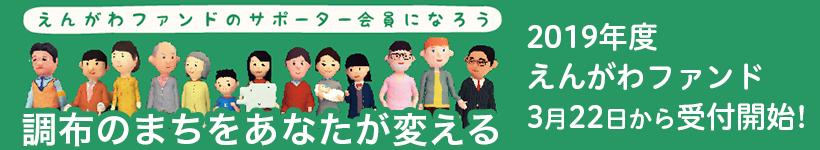 2019年度えんがわファンド募集開始!